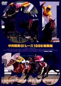 中央競馬G1レース総集編 1996
