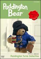 Paddington Bear パディントン探偵になる