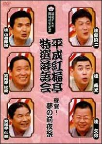 平成紅梅亭 特選落語会 饗宴!夢の前夜祭