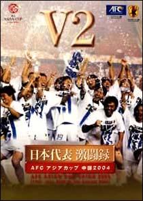 日本代表激闘録 アジアカップ2004 中国 V2全記録