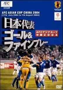 日本代表 ゴール&ファインプレー アジアカップ2004 中国