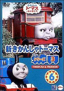 新きかんしゃトーマス シリーズ3 Vol.6