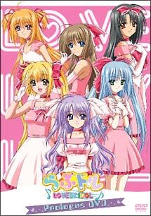 らぶドル Prologue DVD