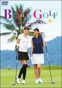 Beauty GOLF ~女性初心者向けゴルフDVD~