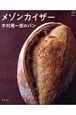 メゾンカイザー 木村周一郎のパン