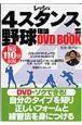 レッシュ4スタンス 野球理論 DVD BOOK