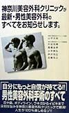 神奈川美容外科クリニックが最新・男性美容外科のすべてをお知らせします。