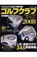 ゴルフクラブアイ 2008