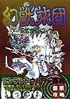 幻獣旅団公式ガイドブック