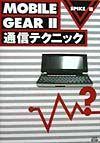 MOBILE GEAR 2通信テクニック