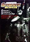 雷弩機兵ガイブレイブ2公式ガイドブック