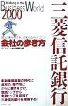 三菱信託銀行