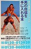 吉種克之『神奈川美容外科クリニックの男の自信を手に入れる本』