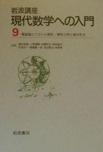 岩波講座現代数学への入門