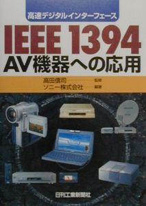 IEEE 1394 AV機器への応用