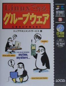 Linuxで作るグループウェア