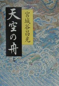 天空の舟(上)