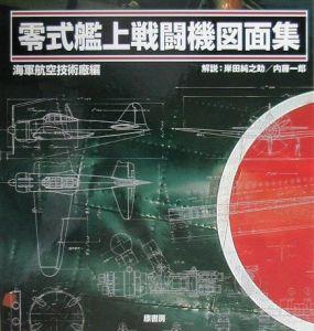 零式艦上戦闘機図面集