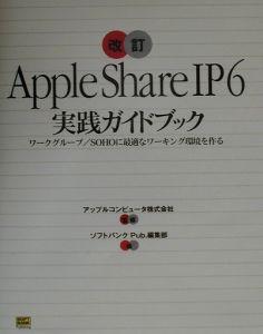 AppleShare IP 6実践ガイドブック