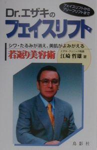 Dr.エザキのフェイスリフト