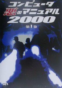 コンピュータ悪のマニュアル2000