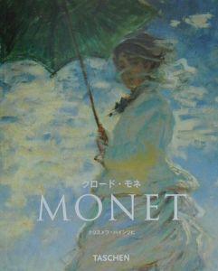 クロード・モネ 1840-1926