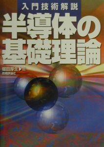 半導体の基礎理論