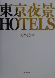 東京夜景hotels