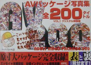 AVパッケージ写真集全200タイトル v.1