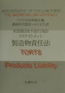 米国第3次不法行為法リステイトメント製造物責任法