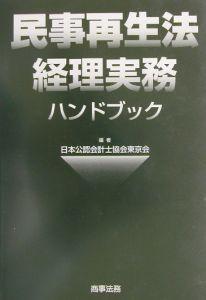 民事再生法経理実務ハンドブック