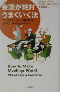 会議が絶対うまくいく法