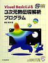 Visual Basicによる3次元熱伝導解析プログラム