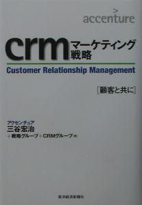 crmマーケティング戦略