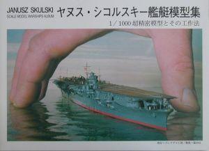 ヤヌス・シコルスキ-『ヤヌス・シコルスキー艦艇模型集』