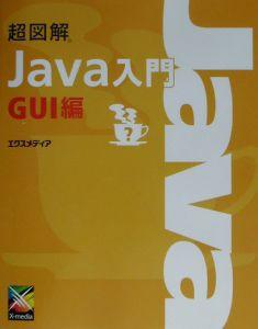 超図解Java入門 GUI編
