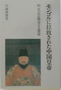 モンゴルに拉致された中国皇帝