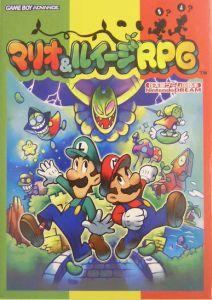 マリオ&ルイージ RPG
