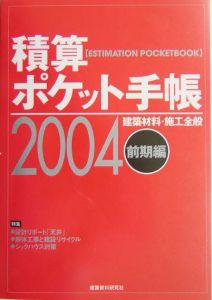 積算ポケット手帳 2004