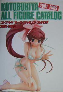 コトブキヤオールフィギュアカタログ 2001-2003