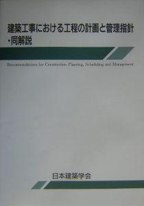 建築工事における工程の計画と管理指針・同解説