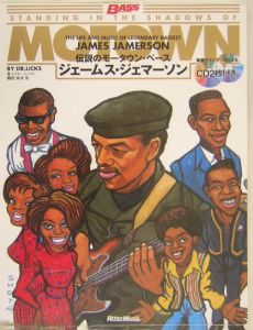伝説のモータウン・ベース ジェームス・ジェマーソン<改訂版>