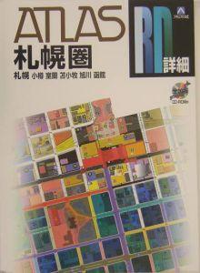アトラスRD札幌圏道路地図