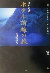 日本列島ホタル前線の旅