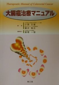 大腸癌治療マニュアル
