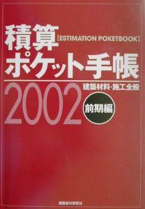 積算ポケット手帳 2002年前期編