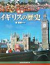 図説イギリスの歴史