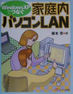 Windows XPでつなぐ家庭内パソコンLAN