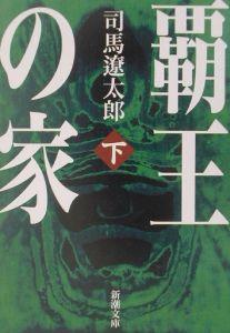 覇王の家(下)