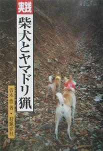 実践柴犬とヤマドリ猟